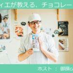 【ヒトコト博】ショコラティエが教える、チョコレートの不思議(11月03日)