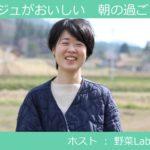 【ヒトコト博】オンライン 野菜ポタージュがおいしい、朝の過ごし方(12月12日)