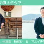 【ヒトコト博】安芸津旨味の職人伝ツアー(11月15日)