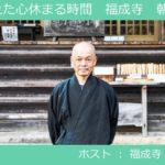 【ヒトコト博】日常から離れた心休まる時間 福成寺 朝の修行体験 (11月21日)