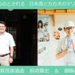 【ヒトコト博】神に捧げるものとされる 日本酒とカカオのマリアージュ体験(12月6日)