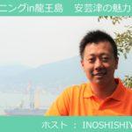 【ヒトコト博】無人島ロゲイニングin龍王島 安芸津の魅力発見大作戦!(11月22日)