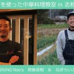 【ヒトコト博】サムライねぎを使った中華料理教室 in 志和別荘 大和花(11月23日)
