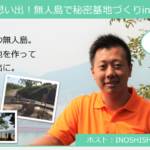 ※開催終了※夏の最高の思い出!無人島で秘密基地づくりin 龍王島(8月17日)