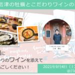 【開催延期】安芸津の牡蠣とこだわりワインの夜(9月4日)