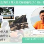 【ヒトコト博】秋の大自然を満喫!無人島で秘密基地づくりin 龍王島(11月3日)