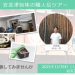 【ヒトコト博】安芸津旨味の職人伝ツアー(11月6日)
