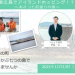 【ヒトコト博】東広島でアイランドホッピング!?〜あきつ七島巡りの旅〜(11月13日)