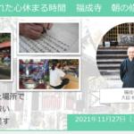 【ヒトコト博】日常から離れた心休まる時間 福成寺 朝の修行体験 (11月27日)