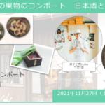 【ヒトコト博】季節の果物のコンポート 日本酒と共に(11月27日)