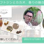 【ヒトコト博】クラフトジンとカカオ 香りの融合(11月28日)