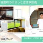 【ヒトコト博】福富町のぷらっと空き家談義(11月03日)