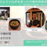 【ヒトコト博】サムライねぎを使った中華料理教室 in BAR&DINING Nao's(11月7日)