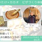 【ヒトコト博】まいたけ✕カカオ ピザづくり体験!(11月14日)