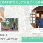 【ヒトコト博】自然の材料でカップ&箸づくり体験(11月20日)