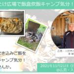 【ヒトコト博】まいたけ広場で飯盒炊飯キャンプ気分!(11月21日)