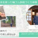 【ヒトコト博】木を使った輪ゴム鉄砲づくり体験(12月4日)
