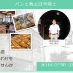 【ヒトコト博】パンと肴と日本酒と(12月5日)