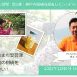 【ヒトコト博】安芸津の味覚を大満喫 第1弾:瀬戸内柑橘収穫&レモンシロップづくり(12月5日)