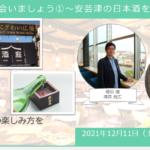 【ヒトコト博】酒ガーデンで会いましょう①~安芸津の日本酒を味わう~(12月11日)