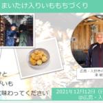 【ヒトコト博】まいたけ入りいももちづくり(12月12日)