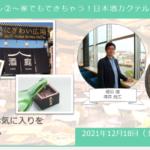 【ヒトコト博】酒ガーデンで会いましょう②~家でもできちゃう!日本酒カクテル作り体験~(12月18日)