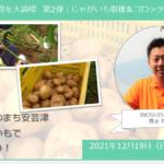 【ヒトコト博】安芸津の味覚を大満喫 第2弾:じゃがいも収穫&コロッケづくり(12月19日)